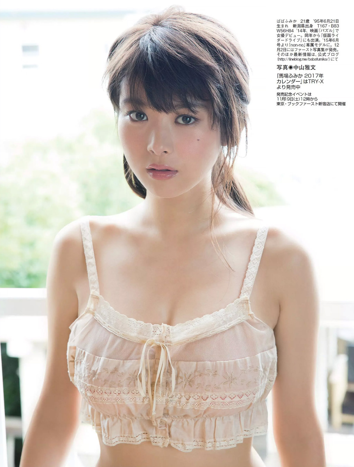 Japanese-model-and-actress-Fumika-Baba-www.ohfree.net-003 Japanese model and actress Fumika Baba 馬場 ふみか nude photos leaked